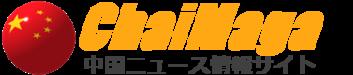 ChaiMaga 中国ニュース情報サイト
