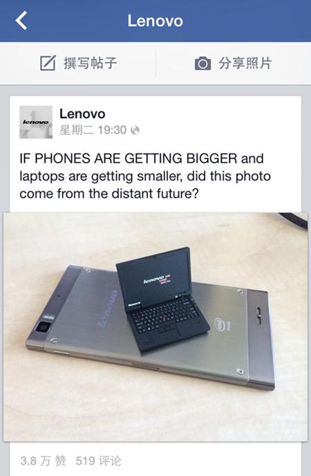 Lenovo-Facebook-1