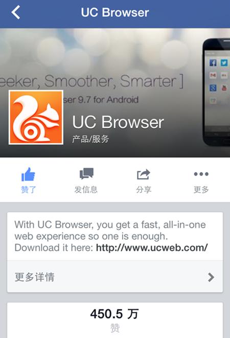 UC-Facebook